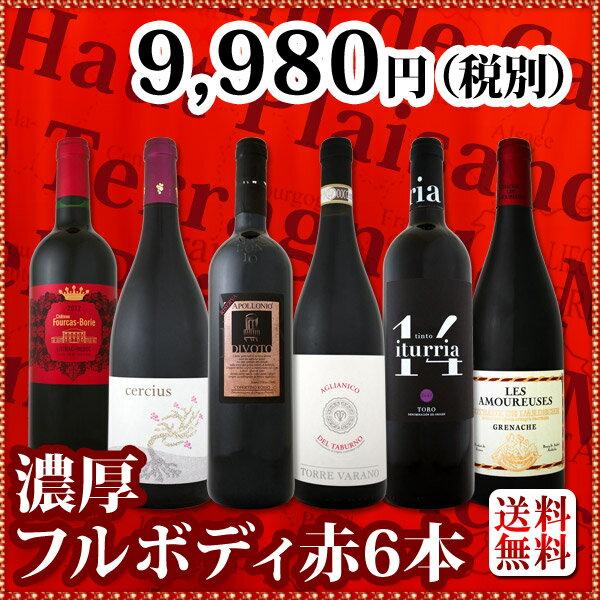 【送料無料】第34弾!≪濃厚赤ワイン好き必見!≫大満足のフルボディ6本セット!