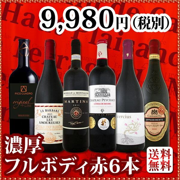 【送料無料】第35弾!≪濃厚赤ワイン好き必見!≫大満足のフルボディ6本セット! ホワイトデー
