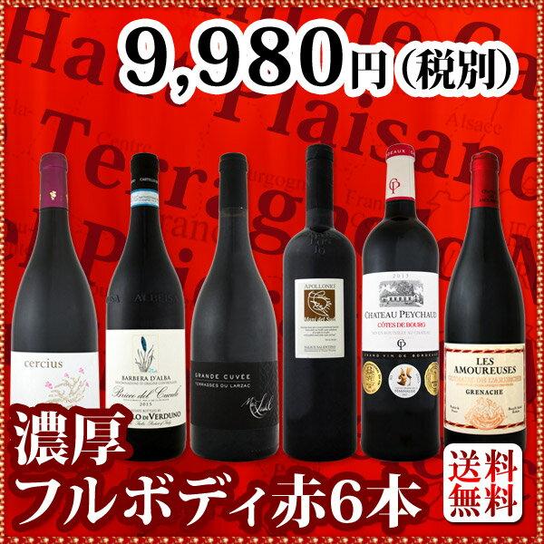 【送料無料】第39弾!≪濃厚赤ワイン好き必見!≫大満足のフルボディ6本セット!