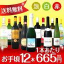【送料無料】第36弾!1本あたり665円(税別)!スパークリングワイン、赤ワイン、白ワイン!得旨ウルトラバリュー12本セット! スパークリング 辛口 ワインセッ...