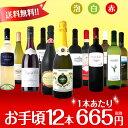 【送料無料】第38弾!1本あたり665円(税別)!スパークリングワイン、赤ワイン、白ワイン!得旨ウルトラバリュー12本セット!|スパークリング 辛口 ワインセッ...