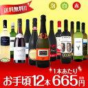 【送料無料】第39弾!1本あたり665円(税別)!スパークリングワイン、赤ワイン、白ワイン!得旨ウルトラバリュー12本セット!|スパークリング 辛口 ワインセッ...