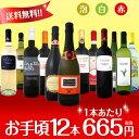 【送料無料】第42弾!1本あたり665円(税別)!スパークリングワイン、赤ワイン、白ワイン!得旨ウルトラバリュー12本セ…