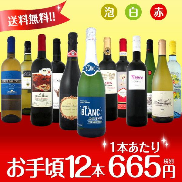 【送料無料】第43弾!1本あたり665円(税別)!スパークリングワイン、赤ワイン、白ワイン!得旨ウルトラバリュー12本セット!|スパークリング 辛口 ワインセット 結婚記念日 ギフト