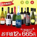 【送料無料】第48弾!1本あたり665円(税別)!スパークリングワイン、赤ワイン、白ワイン!得旨ウルトラバリュー12本セット!|スパークリング 辛口 ワインセッ...