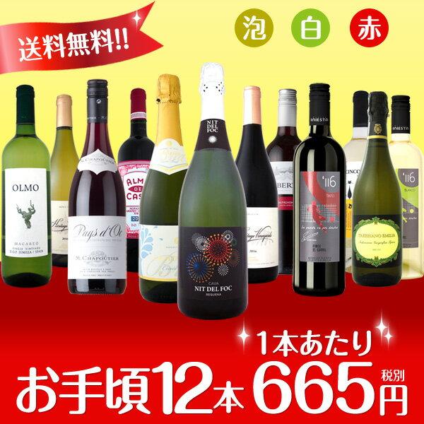 【送料無料】第49弾!1本あたり665円(税別)!スパークリングワイン、赤ワイン、白ワイン!得旨ウルトラバリュー12本セット! スパークリング 辛口 ワインセット 結婚記念日 ギフト