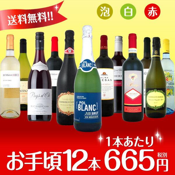 【送料無料】第54弾!1本あたり665円(税別)!スパークリングワイン、赤ワイン、白ワイン!得旨ウルトラバリュー12本セット!