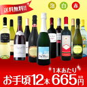 【送料無料】第55弾!1本あたり665円(税別)!スパークリングワイン、赤ワイン、白ワイン!得旨ウルトラバリュー12本セット!