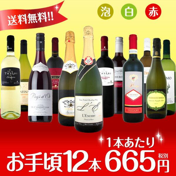 【送料無料】第56弾!1本あたり665円(税別)!スパークリングワイン、赤ワイン、白ワイン!得旨ウルトラバリュー12本セット!