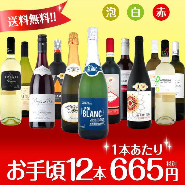 【送料無料】第57弾!1本あたり665円(税別)!スパークリングワイン、赤ワイン、白ワイン!得旨ウルトラバリュー12本セット!