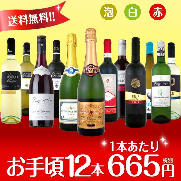 [クーポンで最大2,000円OFF]【送料無料】第59弾!1本あたり665円(税別)!スパークリングワイン、赤ワイン、白ワイン!得旨ウルトラバリュー12本セット!
