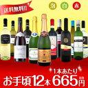 [クーポンで最大2,000円OFF]【送料無料】第59弾!1本あたり665円(税別)!スパークリングワイン、赤ワイン、白ワイン!…