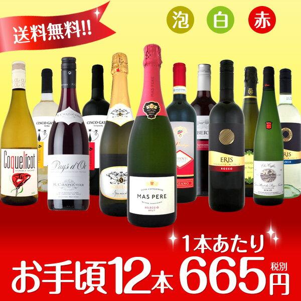 [クーポンで最大2,000円OFF]【送料無料】第61弾!1本あたり665円(税別)!スパークリングワイン、赤ワイン、白ワイン!得旨ウルトラバリュー12本セット!
