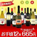 [クーポンで10%OFF]【送料無料】第62弾!1本あたり665円(税別)!スパークリングワイン、赤ワイン、白ワイン!得旨ウルトラバリュー12本セット!