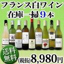 【送料無料】30セット限り★端数在庫一掃★フランス白ワイン9本セット!