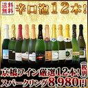 【送料無料】1本当たり749円(税別)!特盛泡祭り!京橋ワイン厳選!辛口スパークリング12本8,980円(税別)セット!