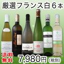 【送料無料】≪シャブリ&モン・ペラ入り≫充実感たっぷりのフランス白ワイン6本セット ランキングお取り寄せ