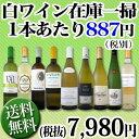 【送料無料】100セット限り★端数在庫一掃★白ワイン9本セット! ランキングお取り寄せ