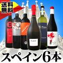 【送料無料】華麗なる新時代スペインワインセット!!| 赤ワイン 白ワイン セット ワインセット スペイン スペインワイン 結婚記念日 結婚祝い プレゼント お酒... ランキングお取り寄せ