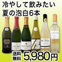 【送料無料】夏の超得スパークリング&白ワイン!高品質なる辛口泡&辛口白を厳選した泡白6本セット! ランキングお取り寄せ