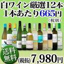 【送料無料】1本あたり665円(税別)!採算度外視の大感謝!厳選白ワイン12本セット ランキングお取り寄せ