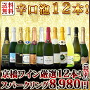 【送料無料】1本当たり749円(税別)!特盛泡祭り!京橋ワイン厳選!辛口スパークリング&微発泡12本8,980円(税別)セット!