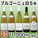 【お盆も通常出荷】【送料無料】特大感謝の厳選ブルゴーニュ白ワイン5本セット!