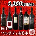 【送料無料】欧州から新大陸まで濃厚赤ワインづくし!大満足のフルボディ6本セット!