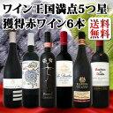 【送料無料】ワイン王国創刊100号記念!今度は赤ワインだけ!歴代5つ星のトップ・オブ・トップの赤ワイン6本セット!Part2