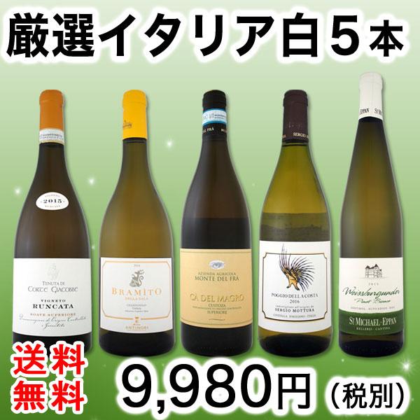 【送料無料】ワンランク上の厳選イタリア白ワイン5本セット