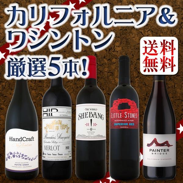 【送料無料】アメリカ好き必見!カリフォルニア&ワシントンから美味しい赤ワイン5本を厳選! ホワイトデー