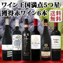 【送料無料】ワイン王国創刊100号記念!今度は赤ワインだけ!歴代5つ星のトップ・オブ・トップの赤ワイン6本セット!Part3