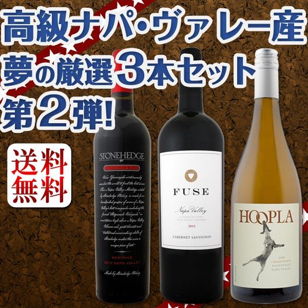 【送料無料】高級ナパ・ヴァレー産、夢の厳選3本セット!Part2|ホワイトデー