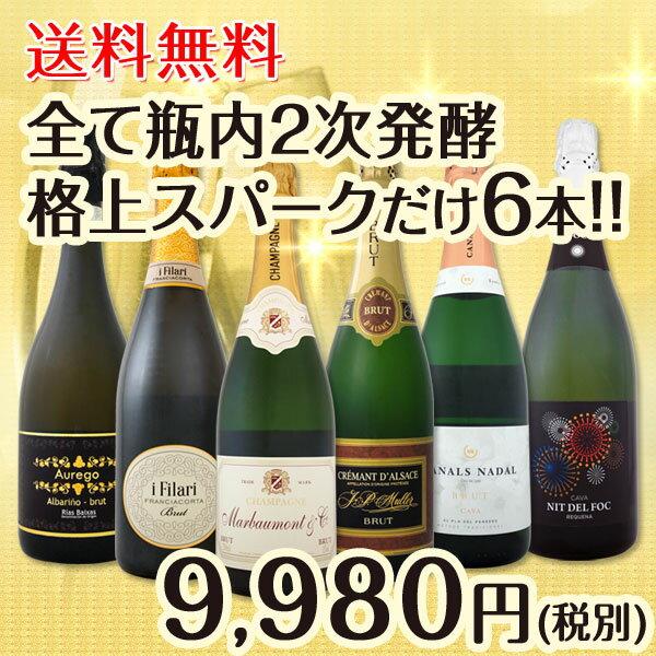 【送料無料】≪泡好きは絶対に見逃せない!≫格上高級スパークリング!シャンパンもフランチャコルタもクレマンもカバも入った必見の瓶内2次6本!