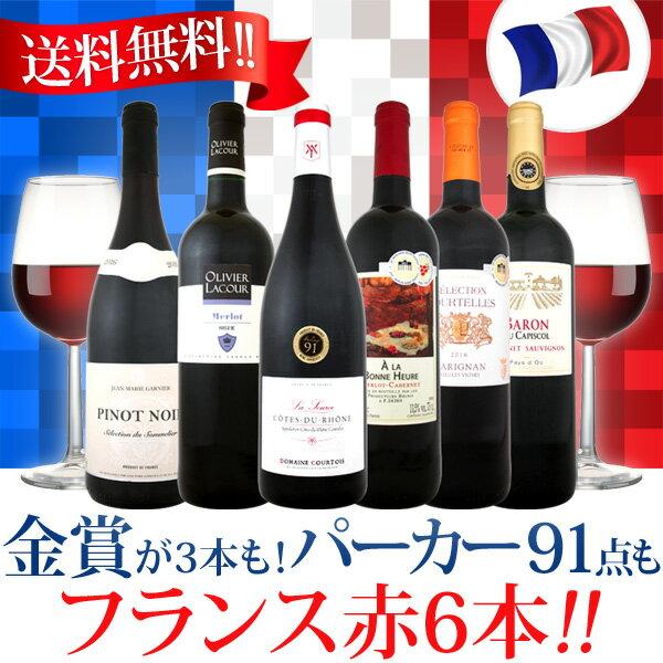 【送料無料】全てフランス!金賞が3本も!パーカー91点も!自信を持ってお届けする赤ワイン6本セット!