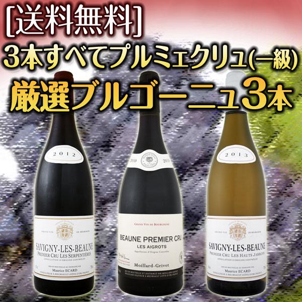 【送料無料】3本すべてプルミェクリュ(一級)★ワンランク上のブルゴーニュワイン3本セット!