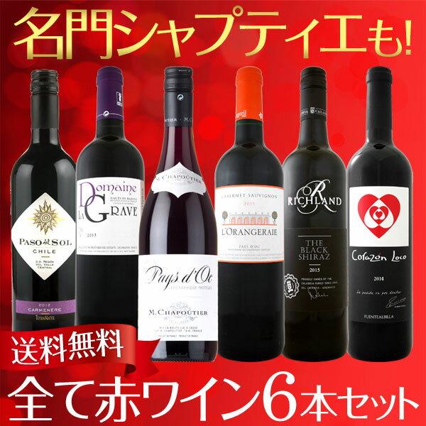 【送料無料】名門シャプティエも!元ムートン醸造担当者ワインも!全て赤ワイン6本セット! ホワイトデー