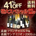 【送料無料】高級フランチャコルタ&高級サンテミリオン2005入り!41%OFF!1本当たり1,250円(税別)の特大スペシャル…