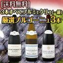 【送料無料】3本すべてプルミェクリュ★銘醸シャサーニュ入り★ブルゴーニュワイン3本セット!