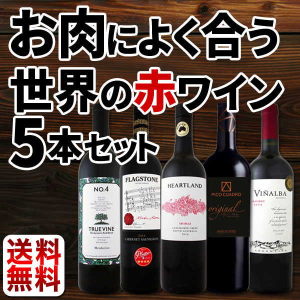 【送料無料】肉料理にバッチリ!世界各国から肉料理にあうワンランク上の濃厚赤ワイン5本セット!第3弾