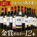 【送料無料】金賞ボルドースペシャル!!京橋ワイン厳選金賞ボルドー12本セット! ホワイトデー