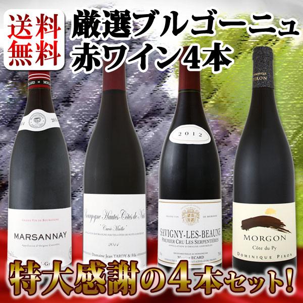 【送料無料】80セット限り★特大感謝のブルゴーニュ赤ワイン大放出4本セット!