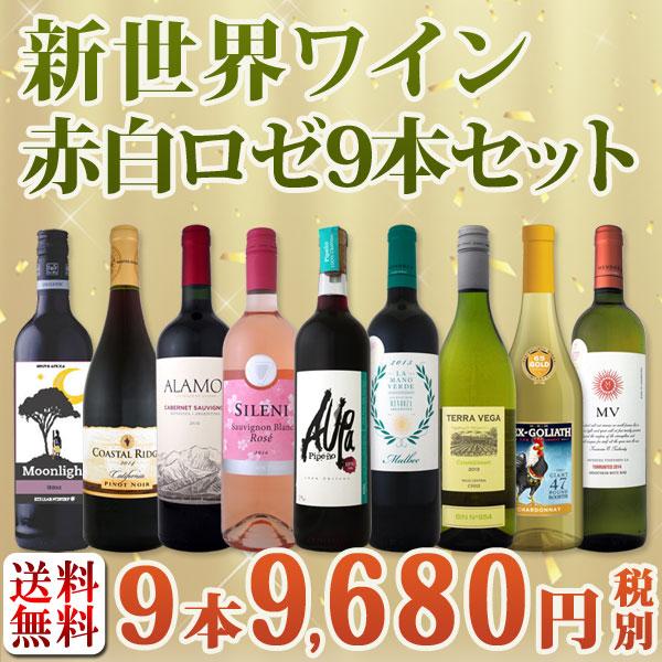 【送料無料】パーティーにもぴったりの新世界ワイン赤白9本セット!パーカー92点赤も入った第3弾!