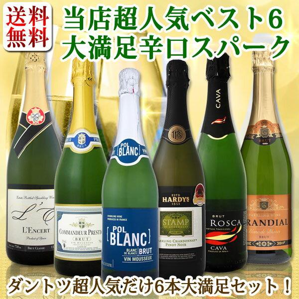 【送料無料】当店厳選辛口スパークリングワイン6本セット!