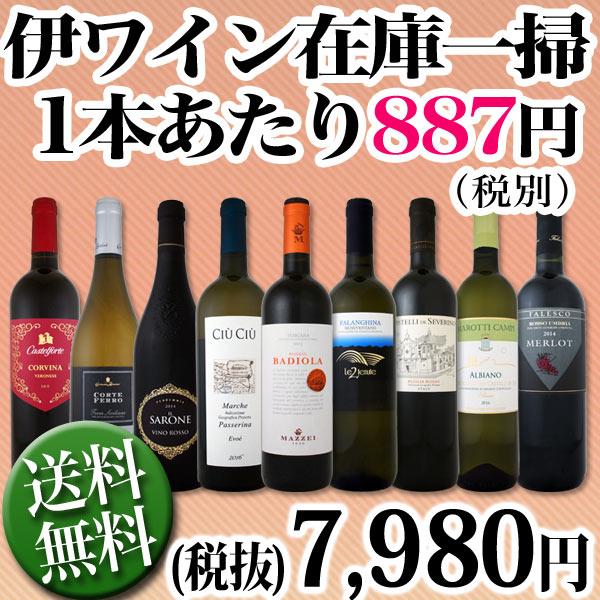 【送料無料】端数在庫一掃★イタリアワイン9本セット!