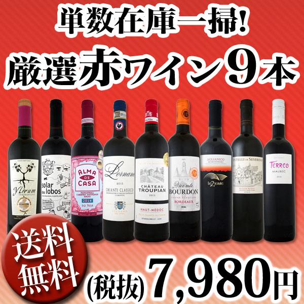 [クーポンで最大2,000円OFF]【送料無料】端数在庫一掃★赤ワイン9本セット!