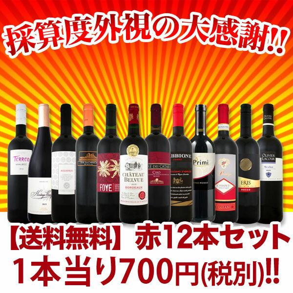 [クーポンで最大2,000円OFF]【送料無料】1本あたり700円(税別)!採算度外視の大感謝!厳選赤ワイン12本セット