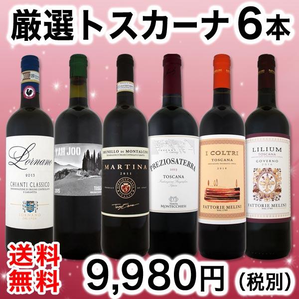 【送料無料】銘醸ブルネッロ入り★厳選トスカーナ赤ワイン6本セット
