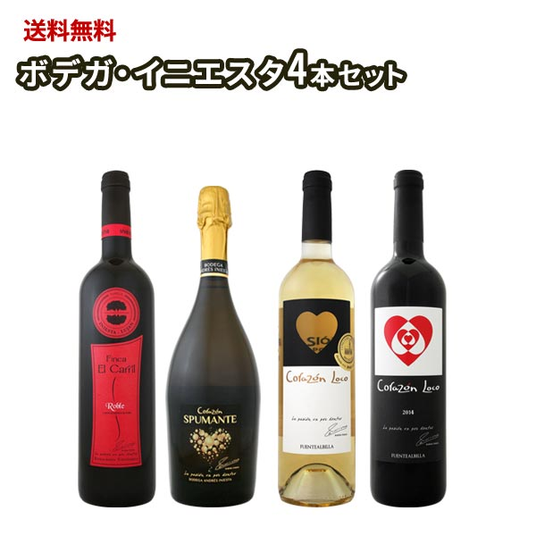[クーポンで7%OFF]赤ワイン イニエスタ 【送料無料】≪日本でプレーするイニエスタ選手を応援しよう!!≫当店独占直輸入の上級赤ワインとスパークリングワインも入った!!ボデガ・イニエスタのワインセット 4本!