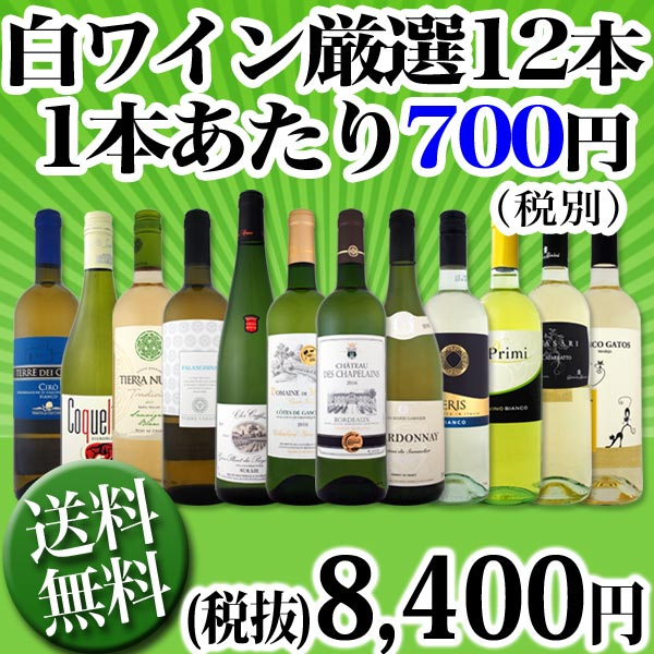 [クーポンで最大2,000円OFF]【送料無料】1本あたり700円(税別)!採算度外視の大感謝!厳選白ワイン12本セット